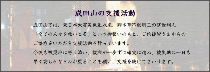 東日本大震災支援報告