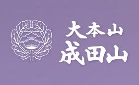 大本山 成田山