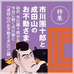特集 市川團十郎と成田山のお不動さま
