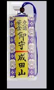 交通安全御守(小)紫