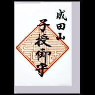 子授御守(方形护符)