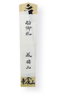 船御札(木牌)