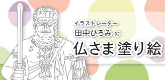 イラストレーター 田中ひろみの 仏さま塗り絵