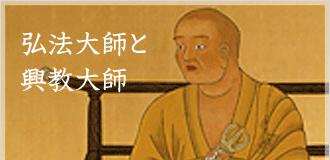 弘法大師と興教大師