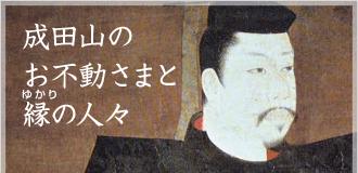 成田山のお不動さまと縁(ゆかり)の人々