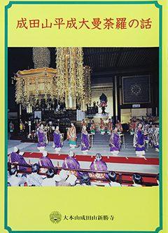 成田山平成大曼荼羅の話
