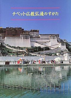 チベット仏教弘通のすがた