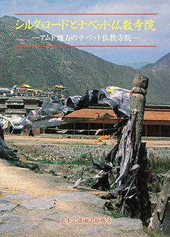 シルクロードとチベット仏教寺院