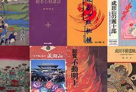 各種出版物
