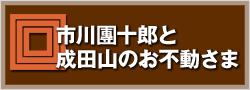 市川團十郎と成田山のお不動さま