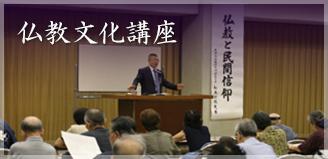 仏教文化講座
